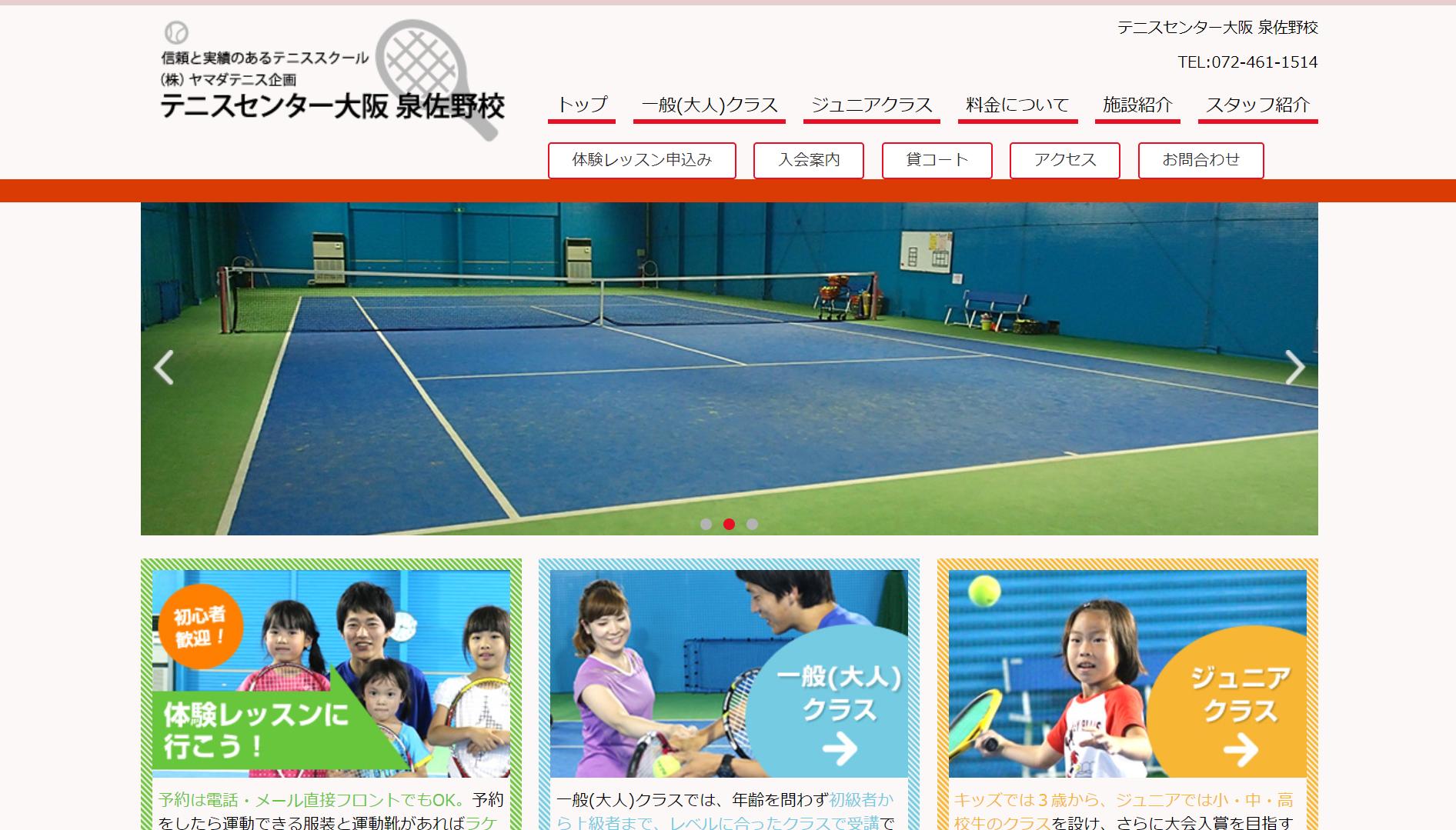 テニス オフ 大阪